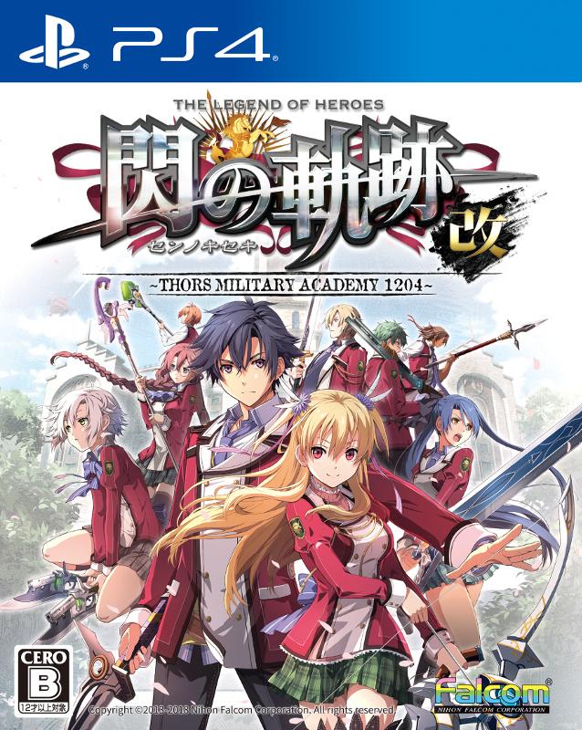 PS4版「英雄伝説 閃の軌跡I:改 -Thors Military Academy 1204-」