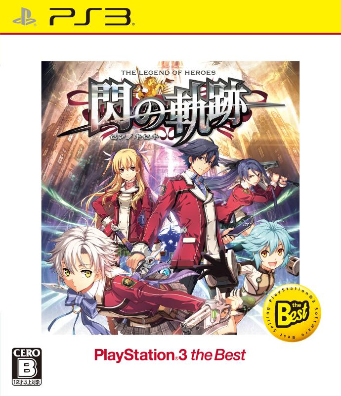 PS3版「英雄伝説 閃の軌跡」