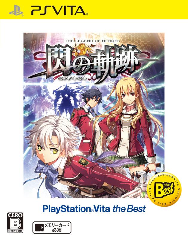 PS Vita版「英雄伝説 閃の軌跡」
