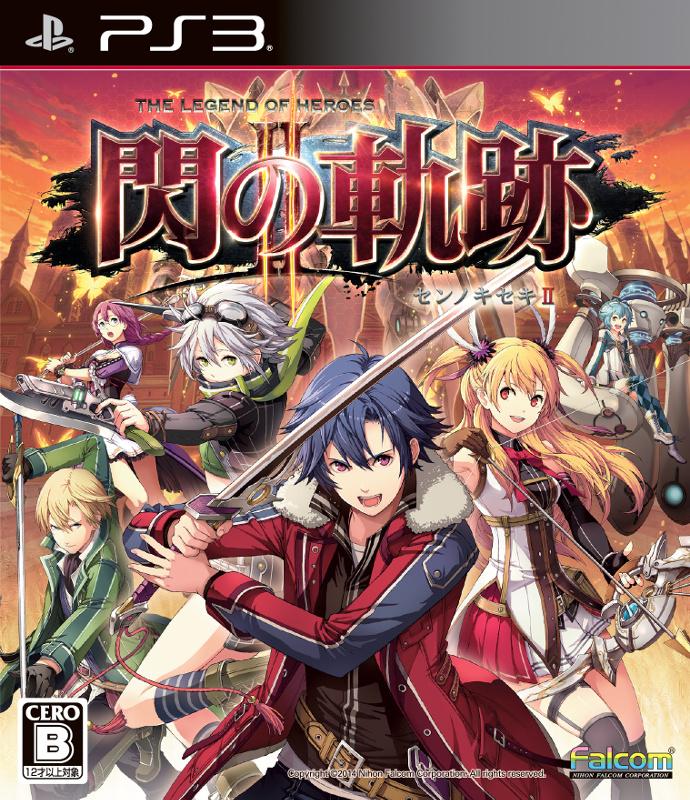 PS3版「英雄伝説 閃の軌跡II」