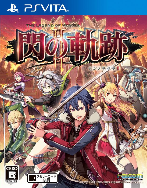 PS Vita版「英雄伝説 閃の軌跡II」
