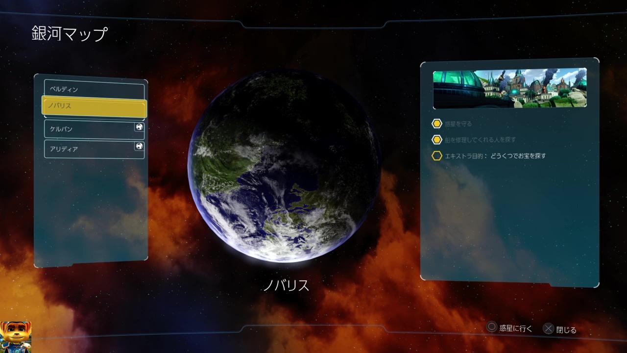 宇宙船に乗って好きなワールドに移動ができる。本編をただ進めるだけでなく、寄り道でいろんな惑星を冒険できる