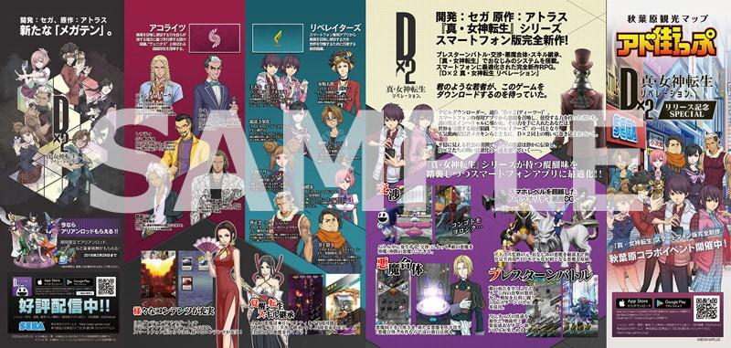 こちらが現在配布中の「アド街っぷ D×2 真・女神転生リベレーション リリース記念号」。特製ポストカードの配布店舗なども記入されている。意地でもゲットだ!