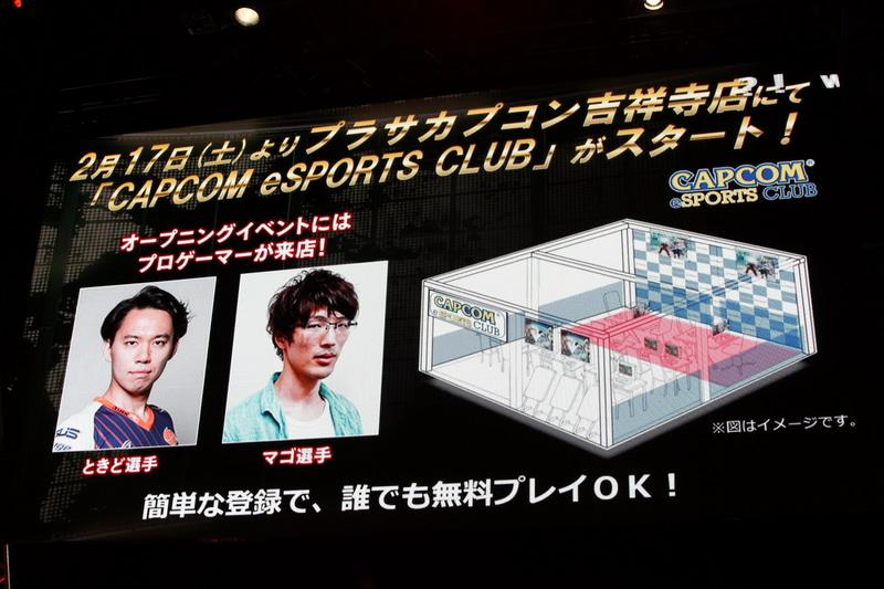 2月17日よりプラザカプコン吉祥寺店で「CAPCOM eSPORTS CLUB」がスタート