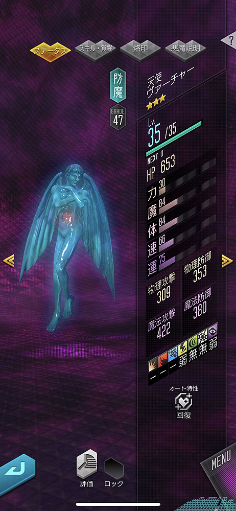 半透明なのだが、ボオッと光っている感じのグラフィックス効果が美しい、天使ヴァーチャー