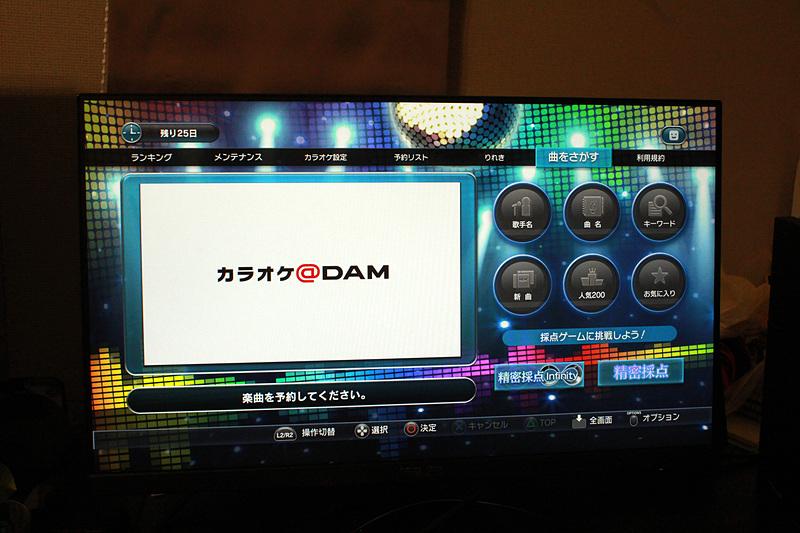 「カラオケ@DAM for PlayStation 4」