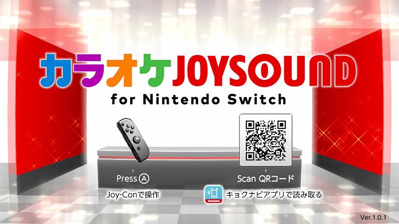「カラオケJOYSOUND for Nintendo Switch」