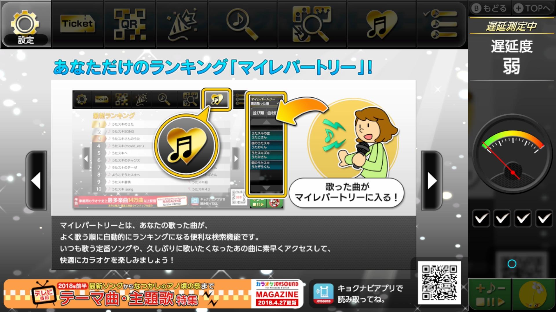 「カラオケJOYSOUND for Nintendo Switch」の遅延チェック
