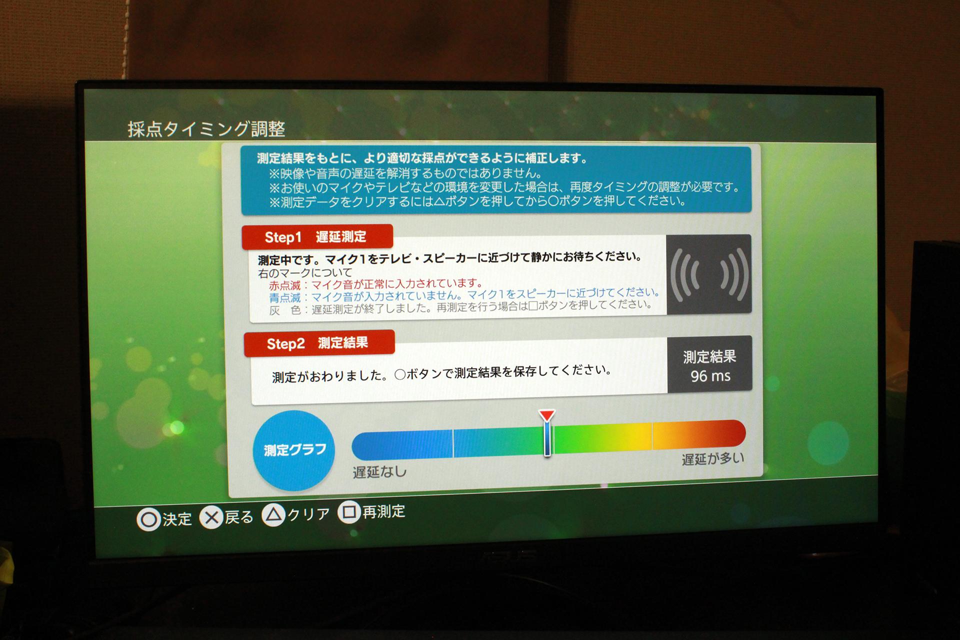 「JOYSOUND.TV Plus」の遅延チェック