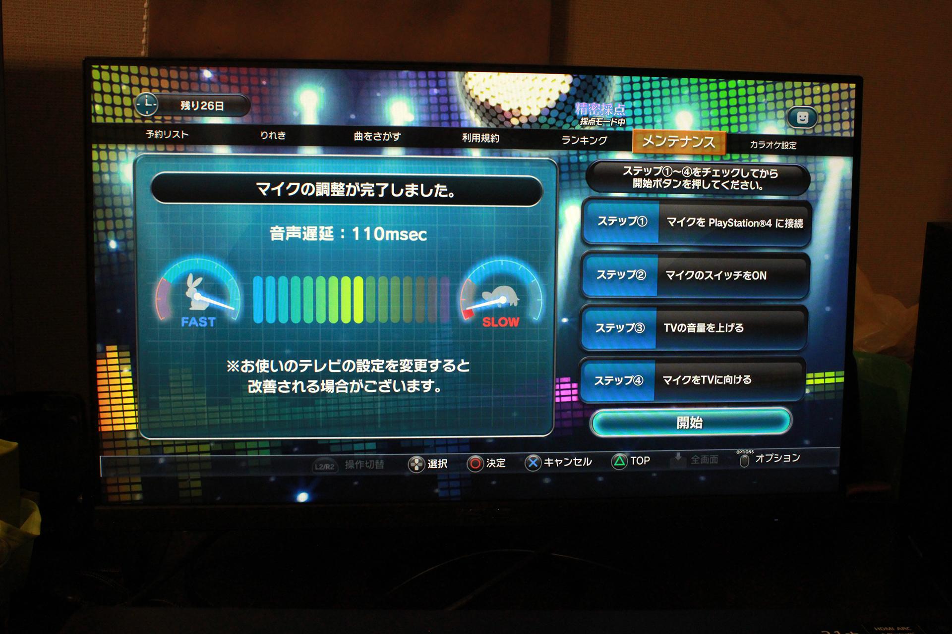 「カラオケ@DAM for PlayStation 4」の遅延チェック