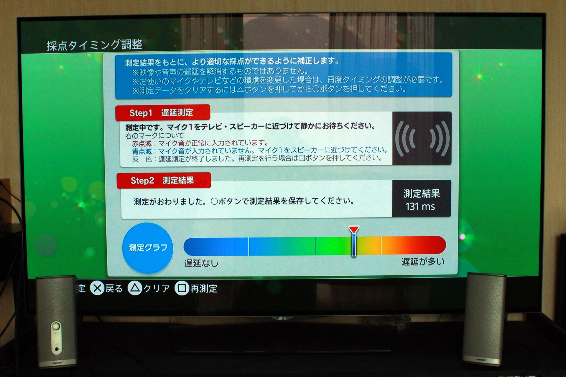 DUALSHOCK 4ヘッドフォン端子(ワイヤレス接続)からPCスピーカー出力