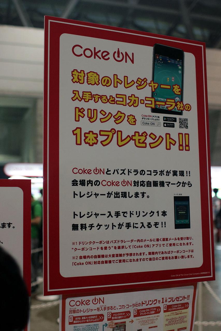 会場内に「Coke ON」対応自動販売機が設置されており、同自販機より「コカ・コーラたまドラ」のトレジャーが出現する。トレジャーを入手すると「Coke ON」アプリで使用可能な無料ドリンクチケットが「パズドラレーダー」にメールで届き、クーポンコードを使用することでドリンク1本を無料で獲得できる。会場ではあちらこちらに設置されていたが、いずれも大人気で、ネットに繋がりにくくなるほど
