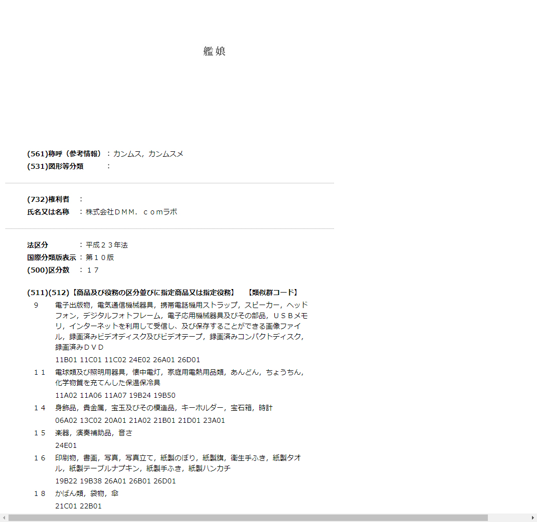 "DMMの商標登録(<a href=""https://www2.j-platpat.inpit.go.jp/syutsugan/TM_DETAIL_T.cgi?ITEM01=106&KEY01=%8A%CD%96%BA&OPT01=02&ITEM02=107&KEY02=%8A%CD%96%BA&OPT02=02&ITEM03=103&KEY03=%8A%CD%96%BA&OPT03=02&ITEM04=705&KEY04=&OPT04=01&STIME=152776141515580137540912&HITCNT=2&S_FLAG=00&TERMOPT=01&PAGE=01&LISTNO=1&DISP=1"">J-PlatPatより</a>)"