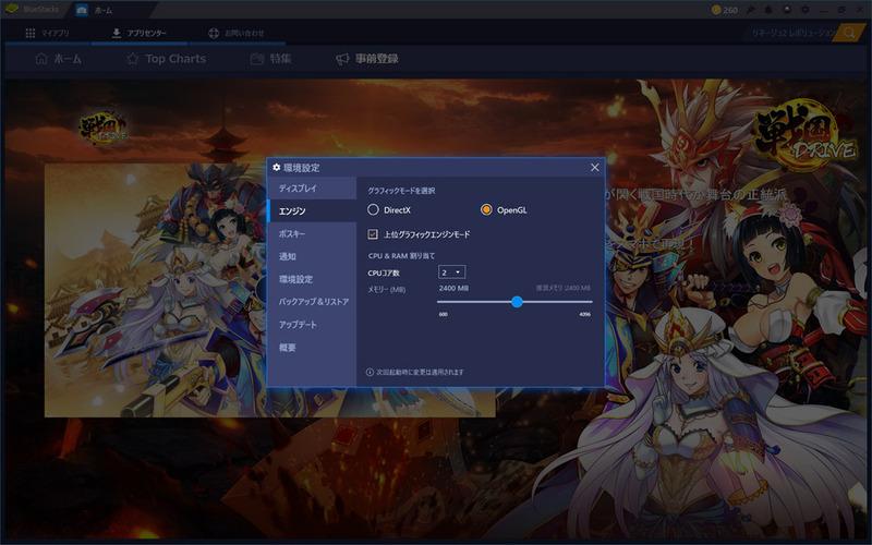 「BlueStacks」の環境設定における描画エンジンの選択。「Direct X」と「OpenGL」の2通りに加え、「上位グラフィックエンジンモード」というチェックボックスが用意されており、計4通りの設定が可能