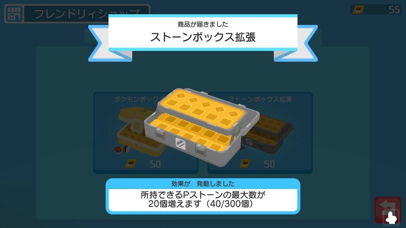 プレイを始めれば、誰でも22時間に1度入手できる「FSギフト券」。最初はボックス拡張に使っていくのがセオリーだ