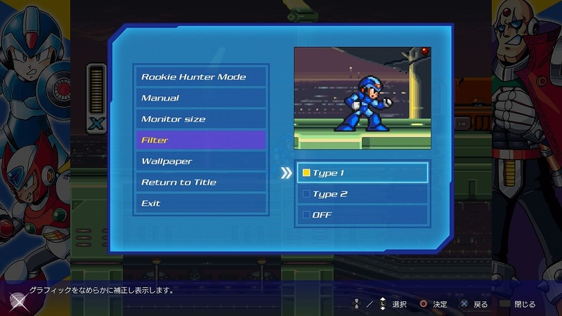 画面横の壁紙も好きなものから選んで表示できる。「ロックマンX2」の壁紙で「ロックマンX」をプレイする……なんてこともできる