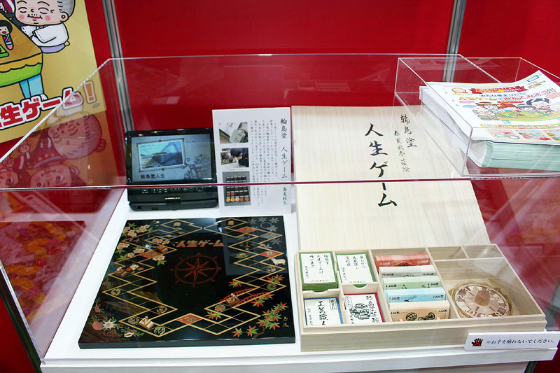 50周年に合わせて制作された「輪島塗人生ゲーム」も展示された。1点モノで、現状で販売の予定はないようだ