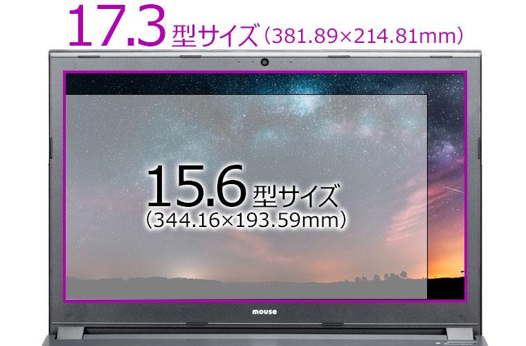 15.6型サイズと比較して余裕のある17.3型大画面