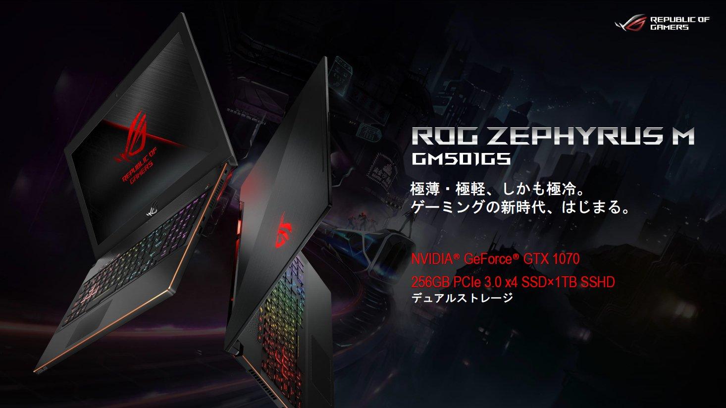 ゲーミングノートPC「ROG ZEPHYRUS M」