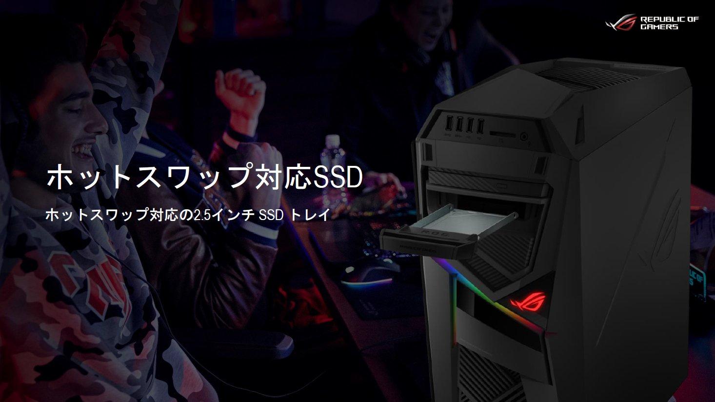 正面から2.5インチSSDが抜き差しできるSSDトレイを採用