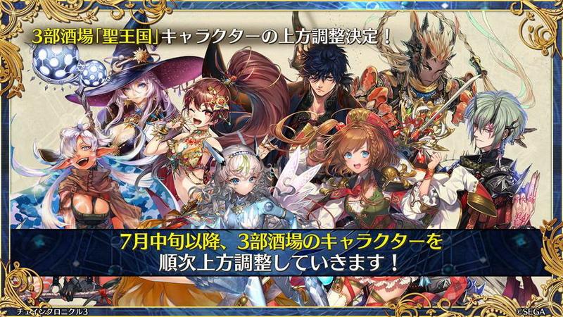各キャラクターの上方修正も予定されている