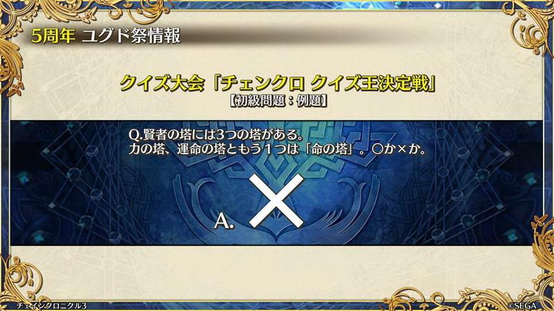 「チェンクロクイズ王決定戦」の例題