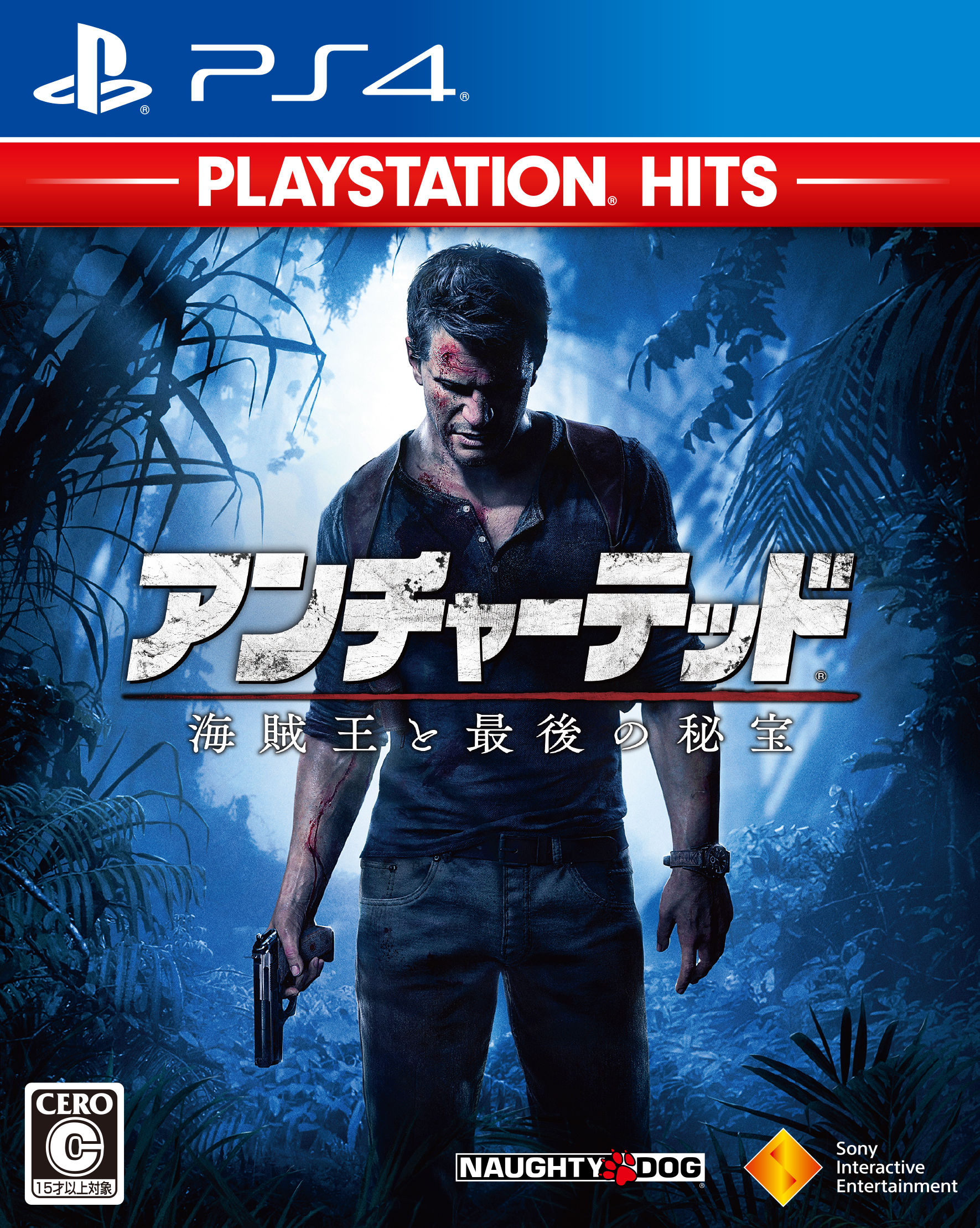 """<strong class=""""em """">「アンチャーテッド海賊王と最後の秘宝PlayStation Hits」</strong>/SIE"""
