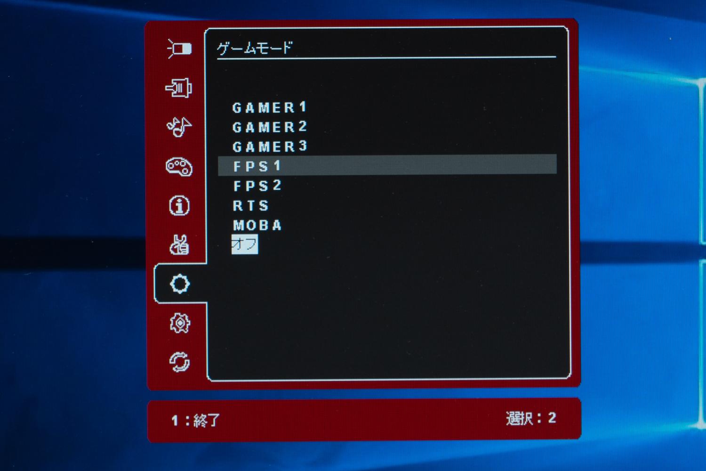 ゲーマー向けのプリセット