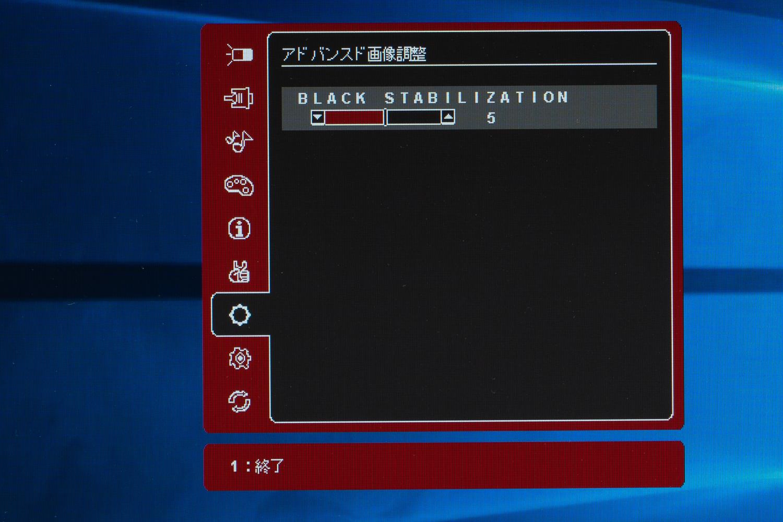画面上の黒が強すぎる場合に10段階で明るく補正できる「Black Stabilization」