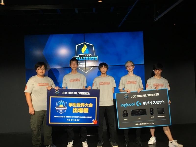見事優勝した東京工科大学は国際世界大会の出場権の他、Logicoolよりデバイスセット・優勝記念スキンがそれぞれ贈られた