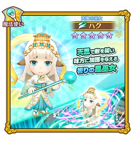 【新★5キャラ】天風の巫女「ハク」