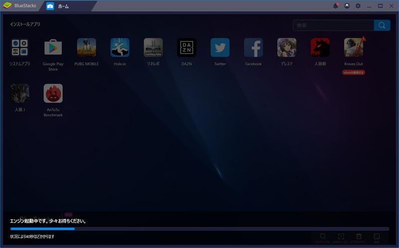 「BlueStacks 4」を起動中。「ホーム」として「インストールアプリ」を表示している。「アプリセンター」はこのあと自動で開かれるようになった