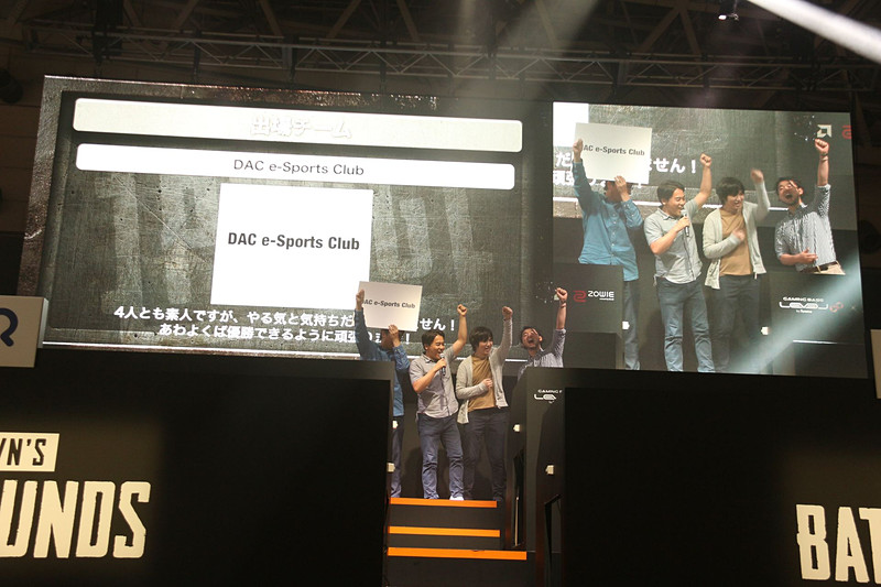 DAC e-Sports Club(デジタルアドバイタイジングコンソーシアム)