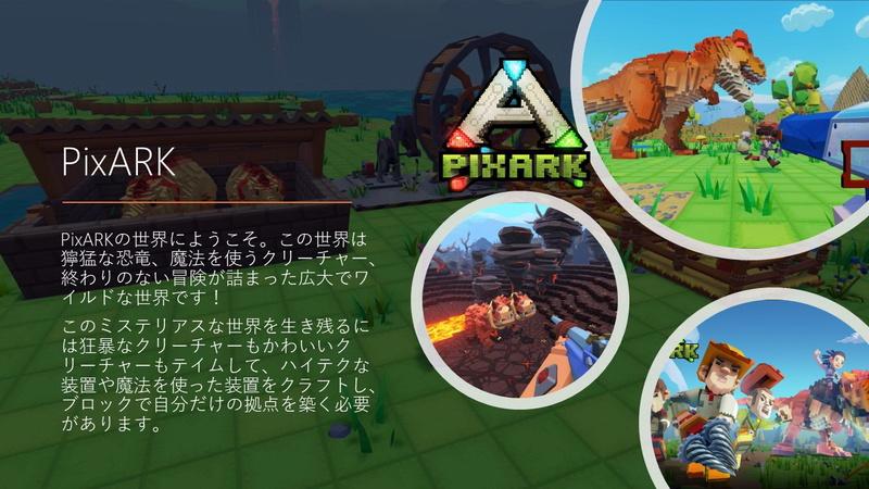 シンプルに、子供向けにフォーカスした「PixARK」