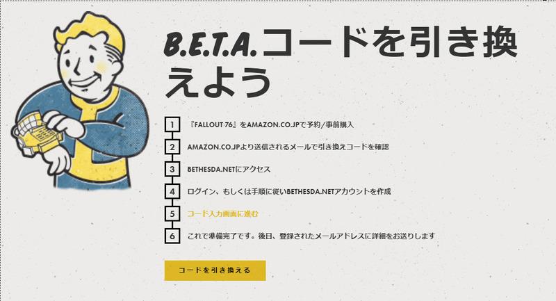 Amazon.co.jpからのβ参加方法