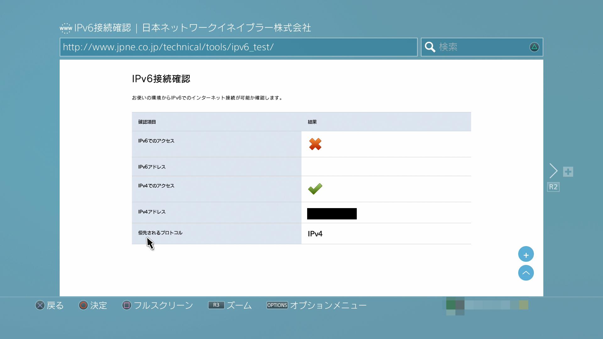 PS4はIPv6非対応のため、JPNEの診断ツールを使うとIPv4で接続されていることがわかる