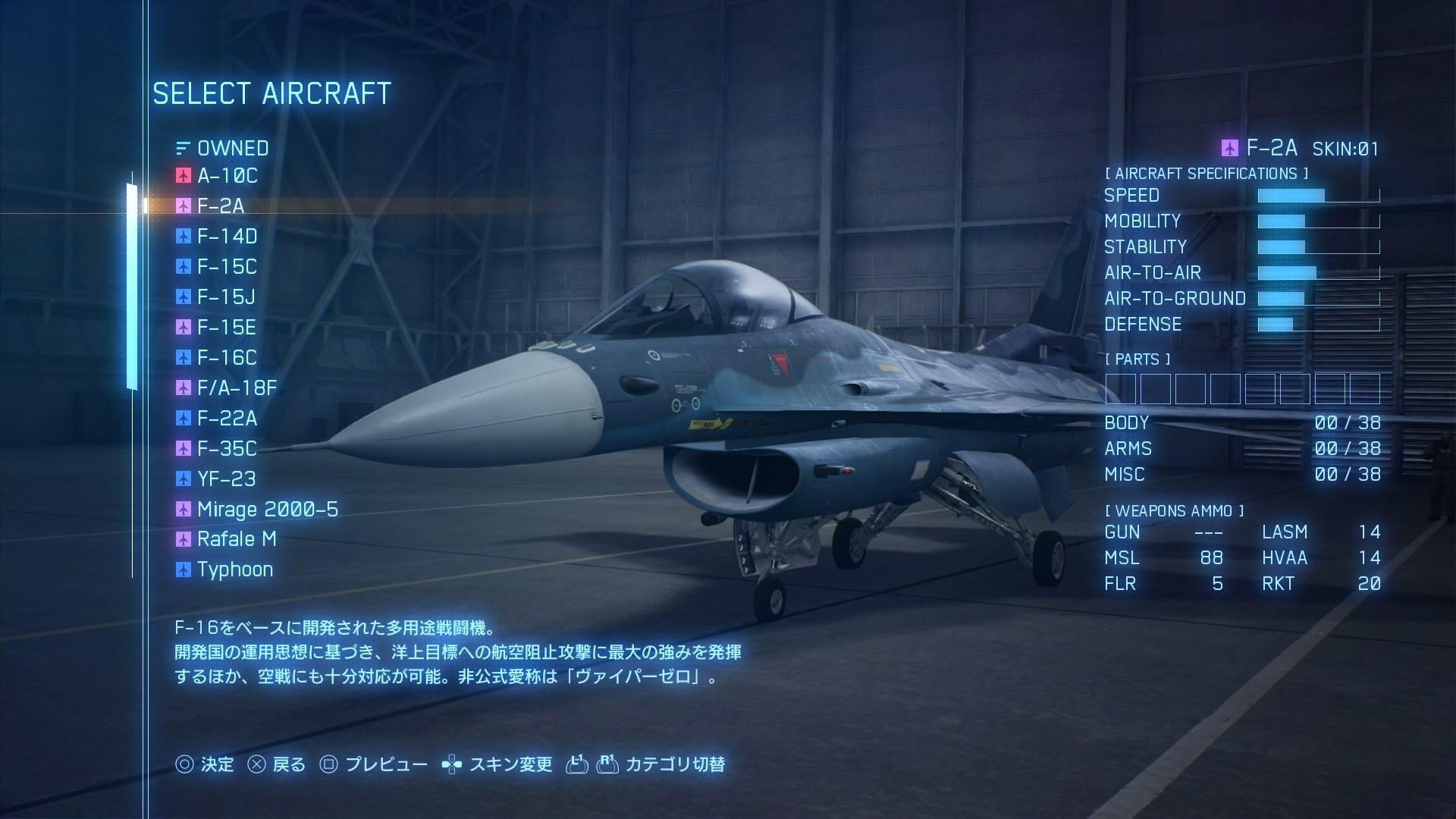 AIRCRAFT TREEではMRPを消費して様々な機体を入手することができる。入手した機体はハンガーで確認でき、ミッションで使用可能になる