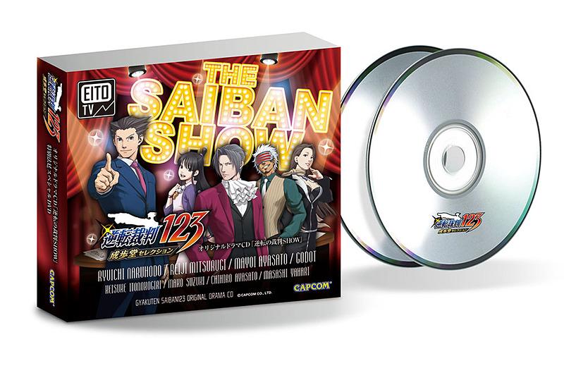 ドラマCD&特別法廷DVD