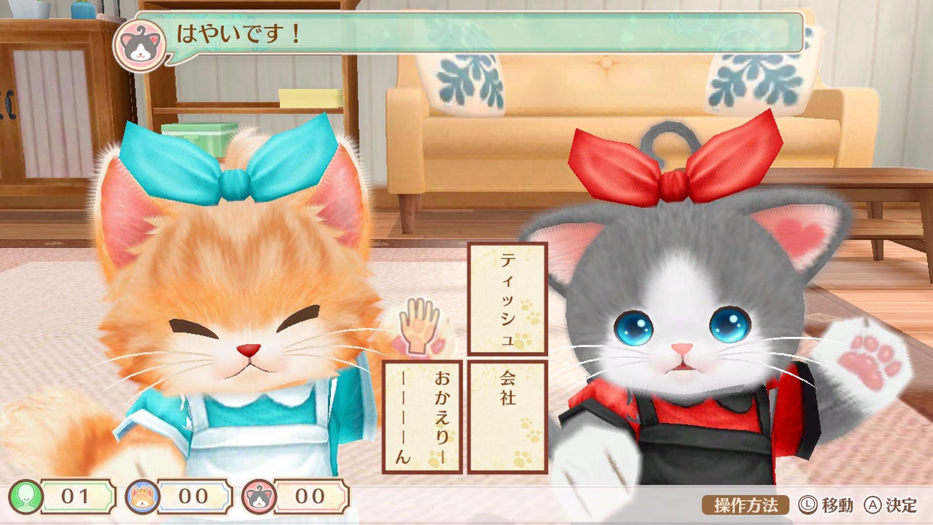 ネコ活ゲーム