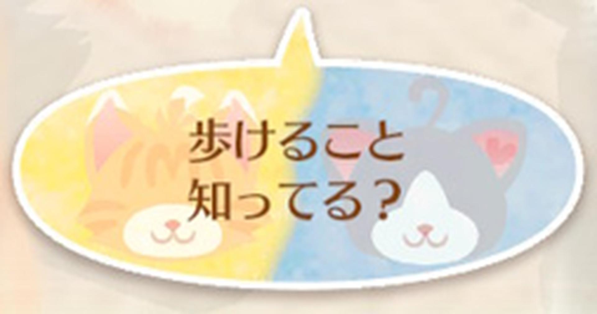 話題のタイトルとおしゃべりするネコが表示される