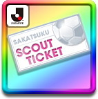 Jリーグスカウトチケット