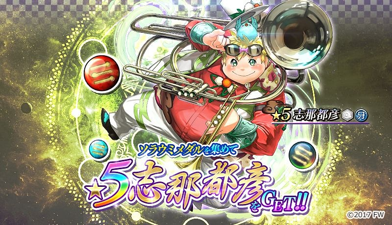 ソラウミメダルガチャで手に入る☆5守護神の「志那都彦」