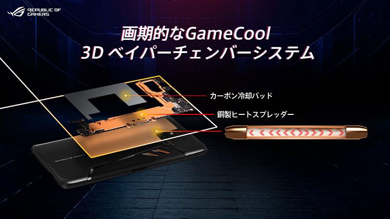 「3Dベイパーチェンバーシステム」を採用して放熱性能を向上