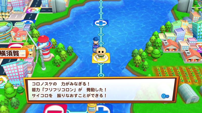 「コロスケ」:サイコロを振り直して行きたいマスを狙う