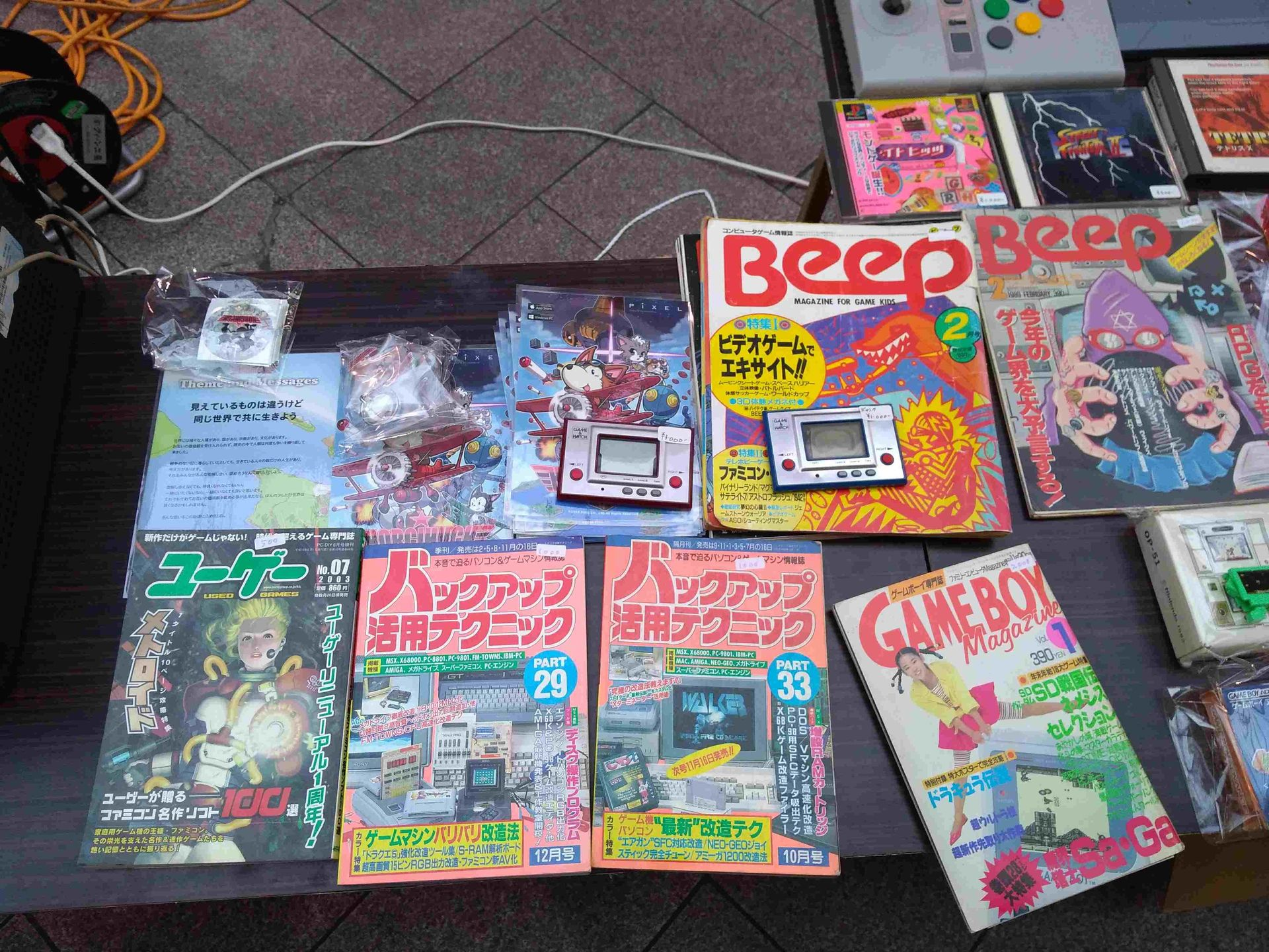 ゲーム雑誌の中でも比較的コアの雑誌が並んでいた。筆者は愛読書であった「バックアップ活用テクニック」に目がいってしまう