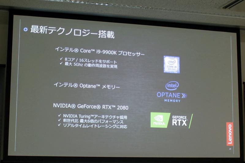 CPUはCore i9-9900K、GPUはGeForce RTX 2070/2080を採用