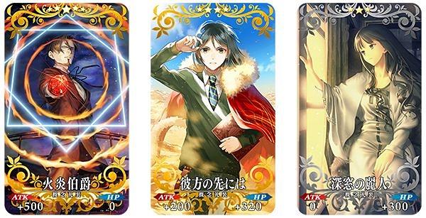 左より「★5(SSR)火炎伯爵」、「★4(SR)彼方の先には」、「★3(R)深窓の麗人」