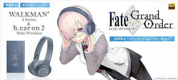 SONYウォークマン &ヘッドホン「Fate/Grand Order」Edition発売決定