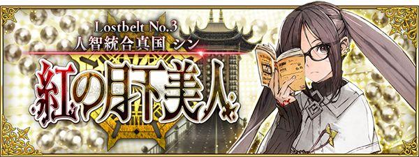 「Fate/Grand Order」メインクエスト第2部 第3章「Lostbelt No.3 人智統合真国 シン 紅の月下美人」開幕