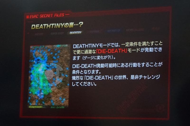 今回も「DEATHTINYモード」には裏が!その名も「DIE-DEATH」!